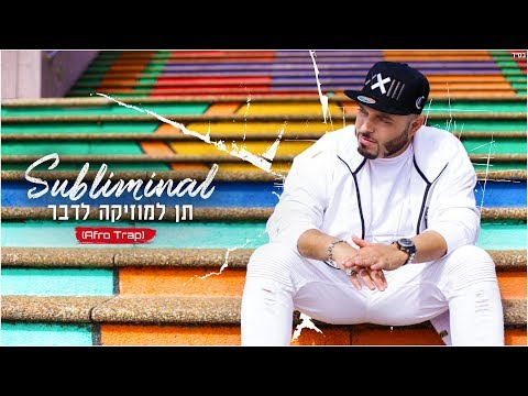 Subliminal - Let The Music Talk (Afro Trap) סאבלימינל - תן למוזיקה לדבר   קליפ רשמי