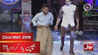 Bachpan Yaad Kara Dia!!!  | Game Show Aisay Chalay Ga with Danish Taimoor