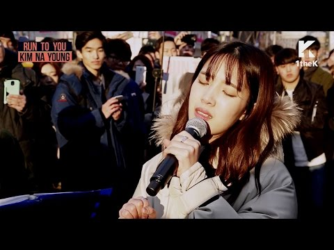 [1theK Short Clip] RUN TO YOU: 김나영(Kim Na Young) _ 홀로(Alone)