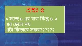 বাংলা আইকিউ টেস্ট / bangla iq test / bengali iq test