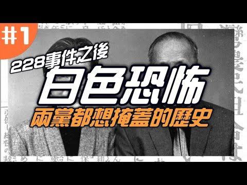 《台灣歷史事件簿》二二八事件之後的白色恐怖 ► 藍綠兩黨都想掩蓋的歷史!
