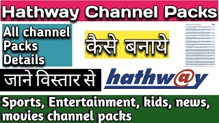 hathway cable plans list | hathway new channel price | hathway new packages