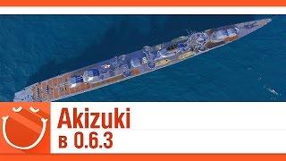 Akizuki в 0.6.3