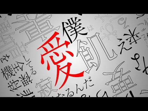 The 3 minutes『あいうえお』Lyric MV