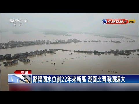 鄱陽湖水位創22年來新高 湖面比青海湖還大-民視新聞