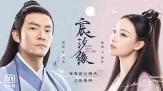 [ENG SUB] 宸汐缘 Love and Destiny OST- 楊宗緯 Aska Yang 是緣 It's Fate