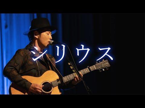 オカダユータ/シリウス-弾き語り-[LIVE 2021.2.7]