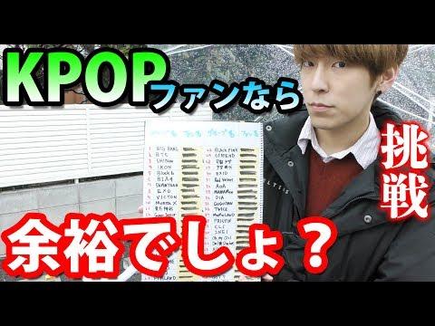 【地獄】K-POPファンクラブ名50個言って貰えるまで帰れまてん!