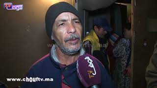 في عز البرد أسر تعيش وسط مؤسسة تعليمية بالبيضاء..بالفيديو        حصاد اليوم