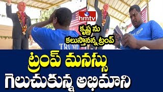 Fan erects temple for Donald Trump in Telangana, become a ..