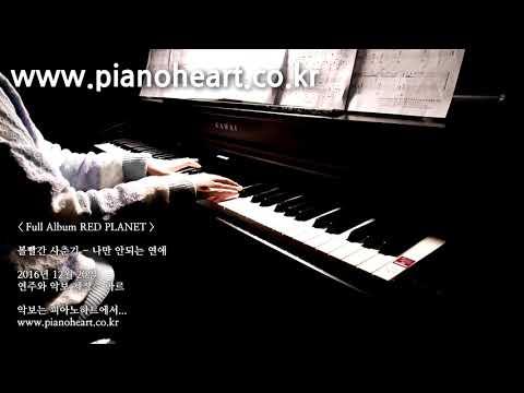 볼빨간 사춘기 - 나만 안되는 연애 피아노 연주, Bolbbalgan4 - Hard To Love, pianoheart