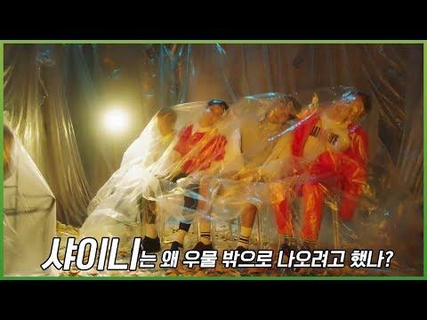 [뮤비해석] 샤이니 SHINee - 데리러 가 (Good Evening) : 세상은 온통 샤이니 색으로 물들어 가 [스코프]