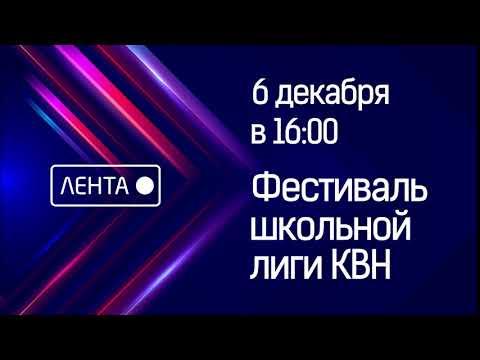 6 декабря в 16:00 /// Первая онлайн-игра Артёмовской городской школьной лиги КВН