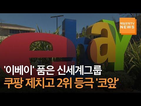 [매일경제TV 뉴스] '이베이' 품은 신세계그룹, 이커머스시장서 쿠팡 제치고 2위 등극 '코앞'