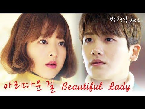 박형식 아리따운 걸 (힘쎈여자 도봉순 FMV) Park Hyung Sik Beautiful Lady Piano Ver. (Strong Woman Do Bong Soon MV)
