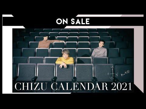 新しい地図『2021 CHIZU CALENDAR』発売!!