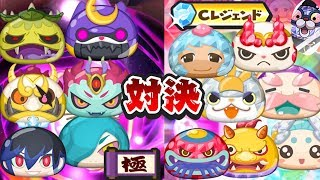 【妖怪ウォッチぷにぷに】Cレジェンド妖怪VS極妖怪!どちらが強いかそれぞれのパーティで戦ってみた! Yo-kai Watch