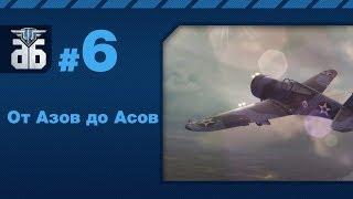 WoWP - От азов до асов №6: штурмовики. via MMORPG.su