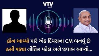 Nitin Patelને ફોન કરીને કહ્યું, મારે એક દિવસના CM બનવું છે... હસી પડ્યાં ડે.સીએમ અને જવાબ આપ્યો કે..