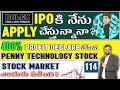 Rolex Rings IPO కి నేను చేస్తున్నానా? 400% Profit Declare చేసిన Penny Technology Stock | Majesco