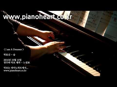 박효신 - 숨 피아노 연주(Park Hyo Shin - Breath), pianoheart