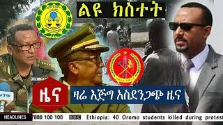 አሁን የደረሰን ሰበር ዜና || Today Latest News for Ethiopian Nov 12, 2018 || Ethiopian news