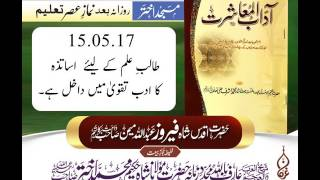 Ustad ka Adab Talib ilm k liye urdu Bayan(2)