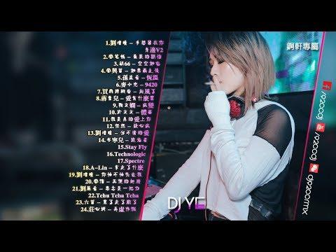 2018慢搖《超好聽》多想留在你身邊V2 ✪ 最美的期待 ✪ 空空如也 | DJ YE Private Mix 錒軒專屬 | ㊣92CCDJ Release