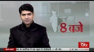 Hindi News Bulletin   हिंदी समाचार बुलेटिन – Feb 15, 2018 (8 pm)