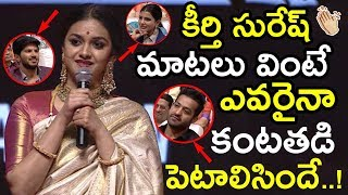 Keerthy Suresh Emotional Speech About Savithri At Mahanati Audio Launch || NTR || Samantha || NSE