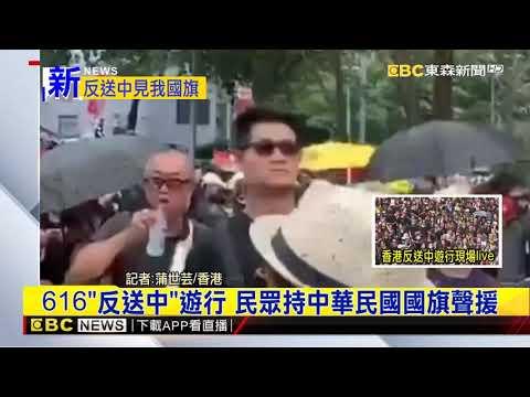 最新》616「反送中」遊行 民眾持中華民國國旗聲援