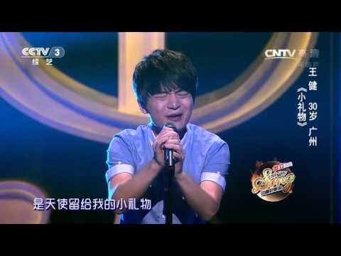歌曲《小礼物》演唱:王健