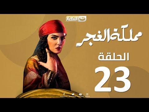 الحلقة 23 من مسلسل مملكة الغجر