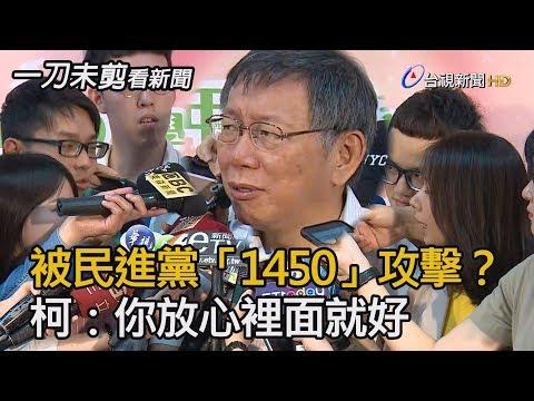 被民進黨「1450」攻擊?  柯文哲:你放心裡面就好【一刀未剪看新聞】