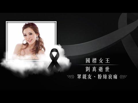 「國標女王」劉真不幸逝世享年44歲 眾親友、粉絲哀痛