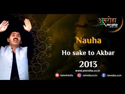 Ho sake to Akbar, Haider Amrohvi, Humayun Haider from Manzar-e-Karbala 2013