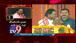KCR speech at KTR's constituency..