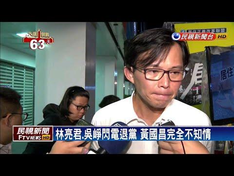 時代力量再損2大將 林亮君.吳崢宣布退黨-民視新聞