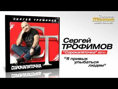 Сергей Трофимов - Я привык улыбаться людям (Audio)