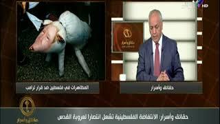 حقائق وأسرار مع مصطفي بكري 15/12/2017     -