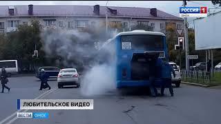 В Омске пассажирский автобус загорелся на ходу