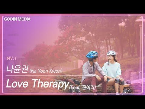 [MV] Love Therapy (Feat. 한예리(Han Ye-ri)) - 나윤권(Na Yoon Kwon) [1%의 어떤 것 OST]