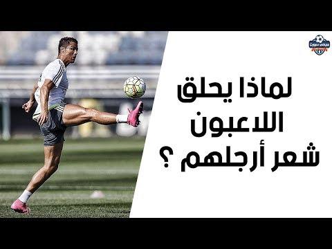 لماذا يزيل لاعبو كرة القدم شعر أرجلهم ؟..تفسير غير متوقع