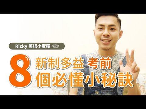 新制多益【8個必懂考前秘訣】多益990教我的事 Ricky//英語小蛋糕