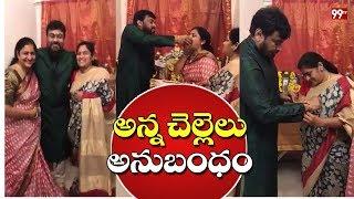 Watch: Chiranjeevi Celebrates Raksha Bandhan With His Sist..