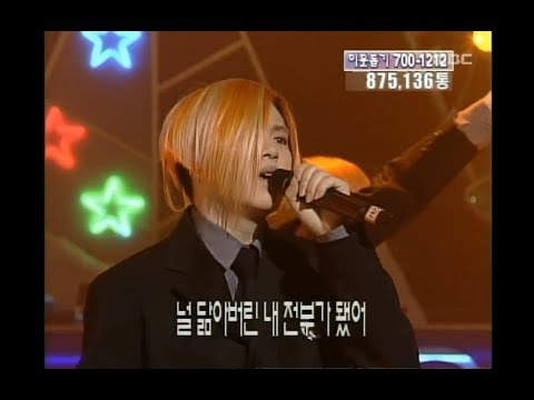 H.O.T. - It's Been Raining Since You Left Me, 에이치오티 - 환희, Music Camp 19991225