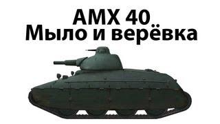 AMX 40 - Мыло и верёвка