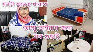 সবকিছু করছি সুন্দর করে আলহামদুল্লিলাহ তাও মনটা খুব খারাপ লাগছে /Bangladeshi Vlogger.
