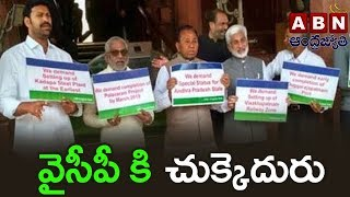 YCP MPs Slam Congress MP Mallikarjun Kharge : Inside..