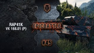 Превью: EpicBattle #45: RAP41K / VK 168.01 (P)